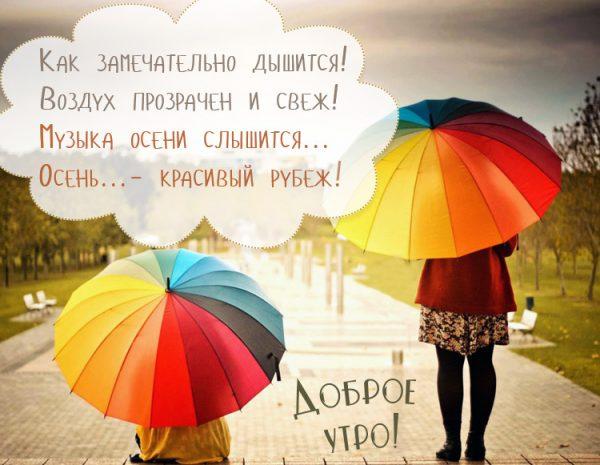 Теплого тебе осеннего утра красочные открытки (8)