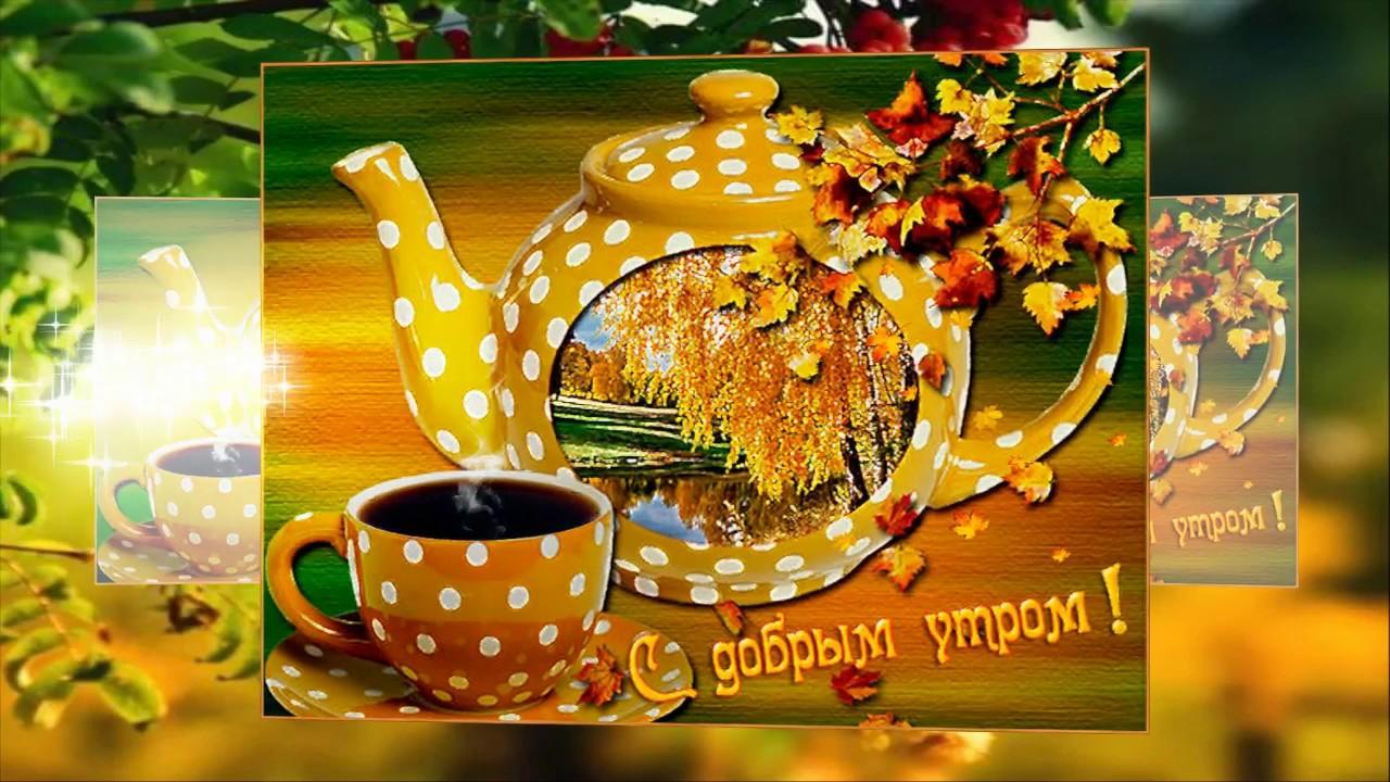 Теплого тебе осеннего утра красочные открытки (9)