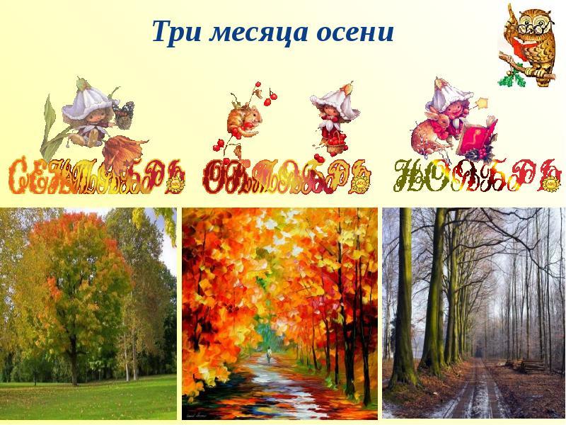 Третий месяц осени картинки (4)