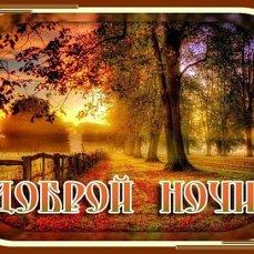 Удивительные картинки осень спокойной ночи (16)