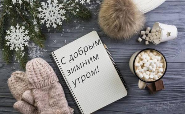 Удивительные открытки с теплым добрым зимним утром (1)