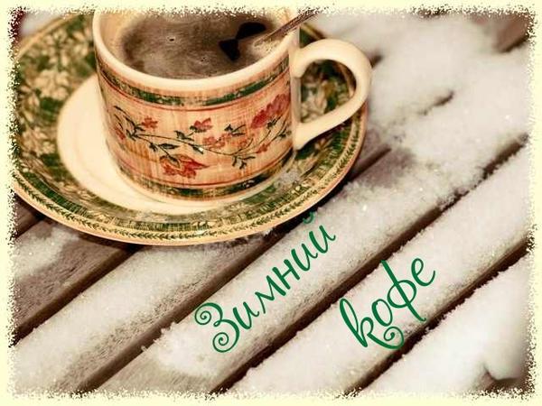 Удивительные открытки с теплым добрым зимним утром (11)