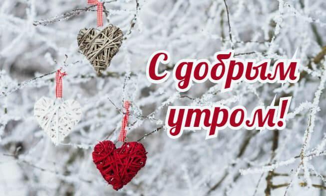 Удивительные открытки с теплым добрым зимним утром (15)