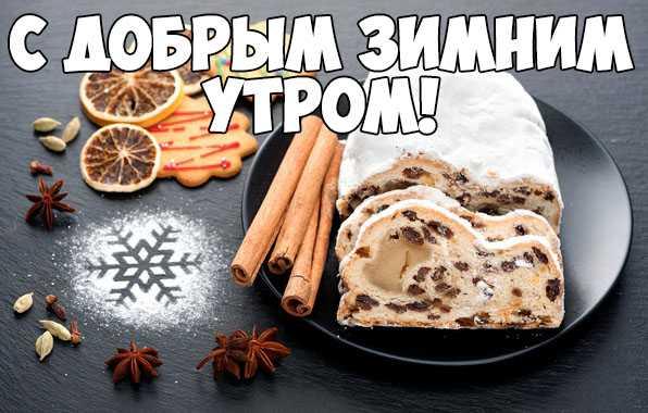 Удивительные открытки с теплым добрым зимним утром (17)