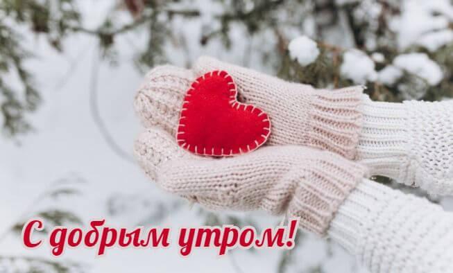 Удивительные открытки с теплым добрым зимним утром (19)
