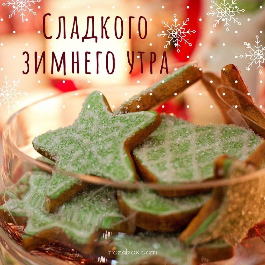 Удивительные открытки с теплым добрым зимним утром (25)