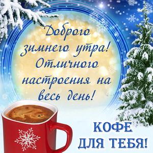 Удивительные открытки с теплым добрым зимним утром (6)