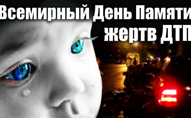 Фото на всемирный день памяти жертв дорожно-транспортных происшествий (11)