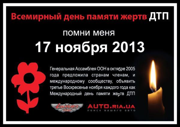 Фото на всемирный день памяти жертв дорожно-транспортных происшествий (12)