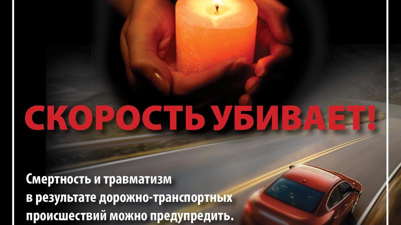 Фото на всемирный день памяти жертв дорожно-транспортных происшествий (3)