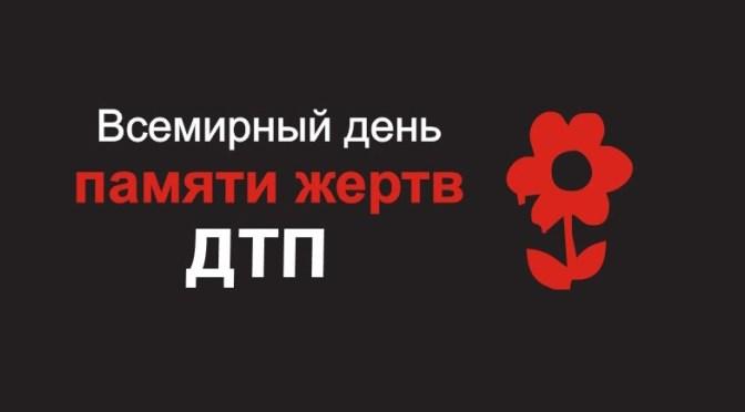 Фото на всемирный день памяти жертв дорожно-транспортных происшествий (5)