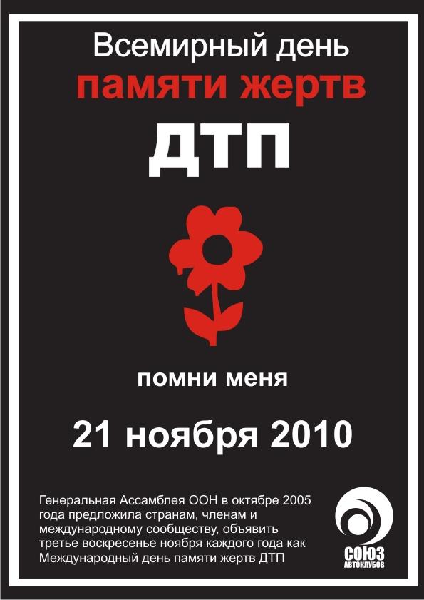 Фото на всемирный день памяти жертв дорожно-транспортных происшествий (6)