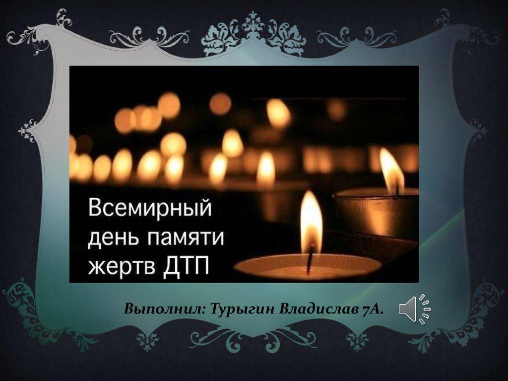 Фото на всемирный день памяти жертв дорожно-транспортных происшествий (9)