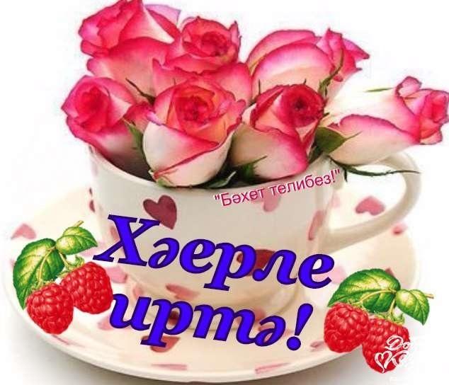 С добрым утром открытки на татарском языке