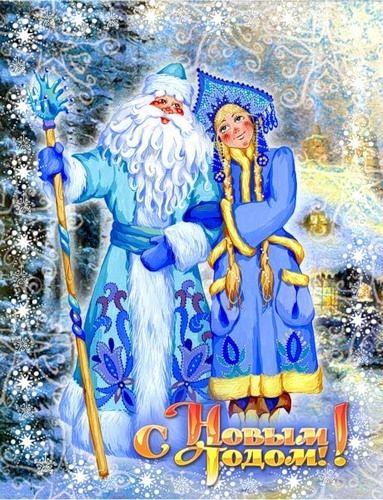 Дед Мороз и Снегурочка красивые рисунки (11)