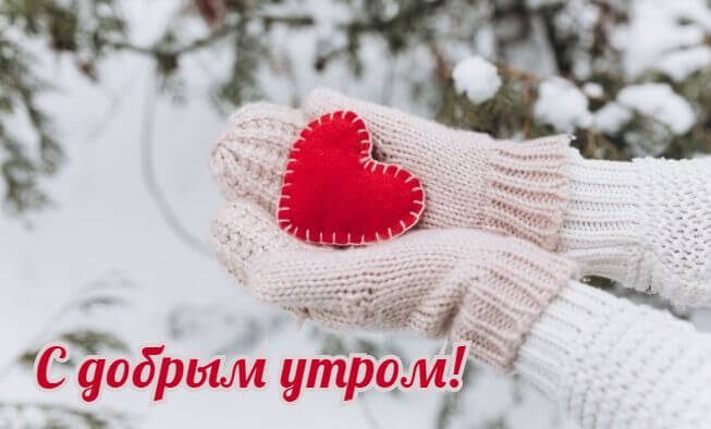Зима с добрым утром картинки и открытки (1)