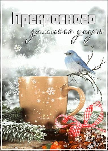Зима с добрым утром картинки и открытки (11)