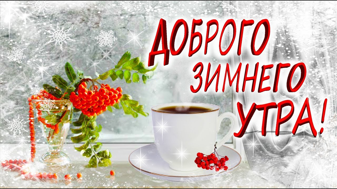 Зима с добрым утром картинки и открытки (2)
