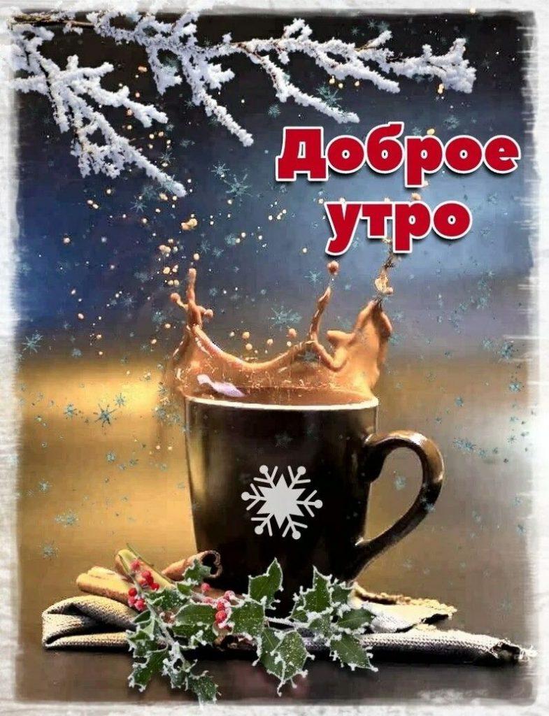 Зима с добрым утром картинки и открытки (3)