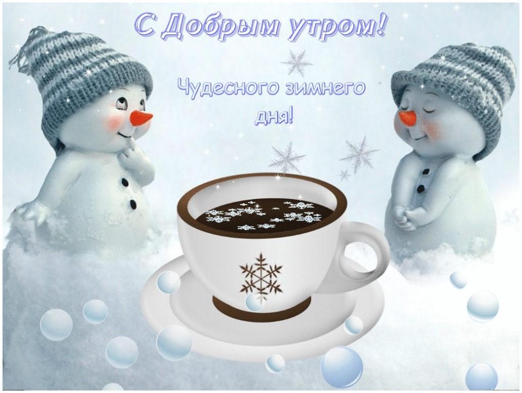картинки с добрым утром и хорошего зимнего дня для мужчины раскритиковали