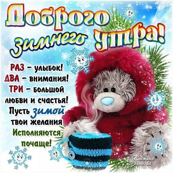 Зима с добрым утром картинки и открытки