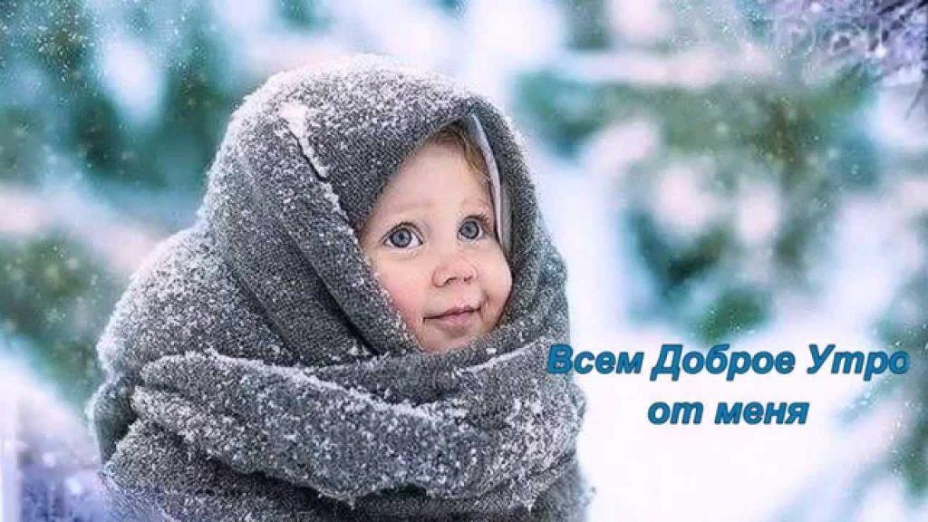 Зима с добрым утром картинки и открытки (8)