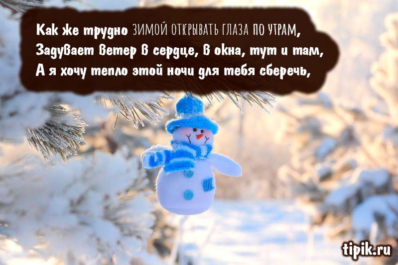Зима с добрым утром картинки и открытки (9)
