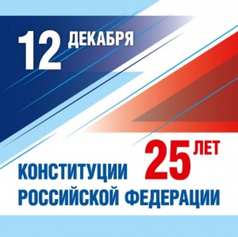 Картинки на День Конституции Российской Федерации (1)