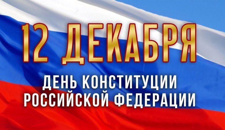 Картинки на День Конституции Российской Федерации (10)