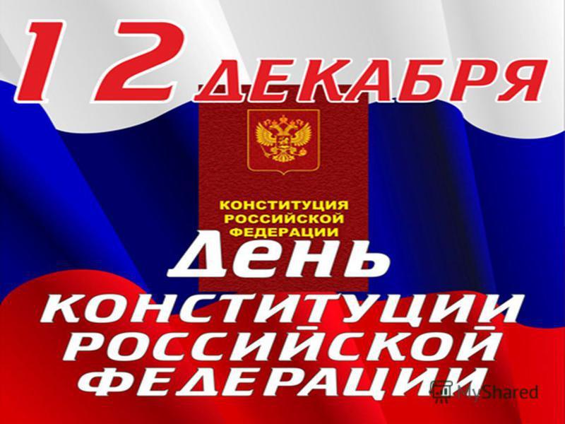 Картинки на День Конституции Российской Федерации (11)