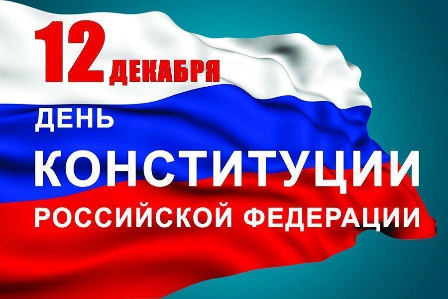 Картинки на День Конституции Российской Федерации (12)