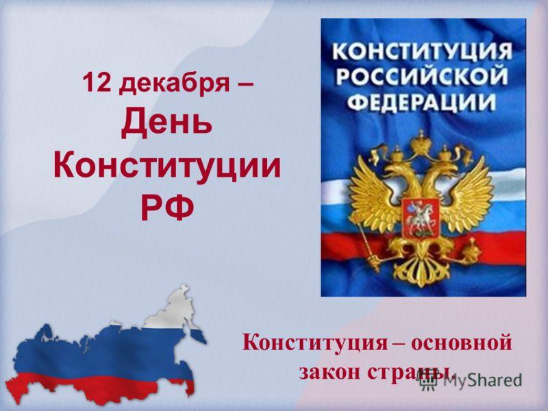 Картинки на День Конституции Российской Федерации (13)