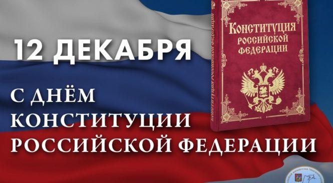 Картинки на День Конституции Российской Федерации (14)