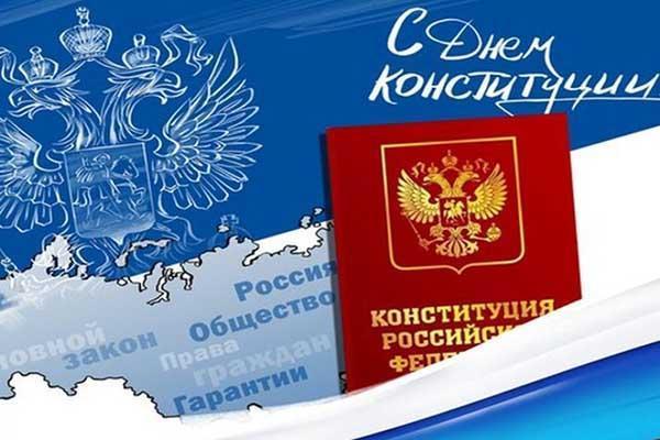 Картинки на День Конституции Российской Федерации (15)