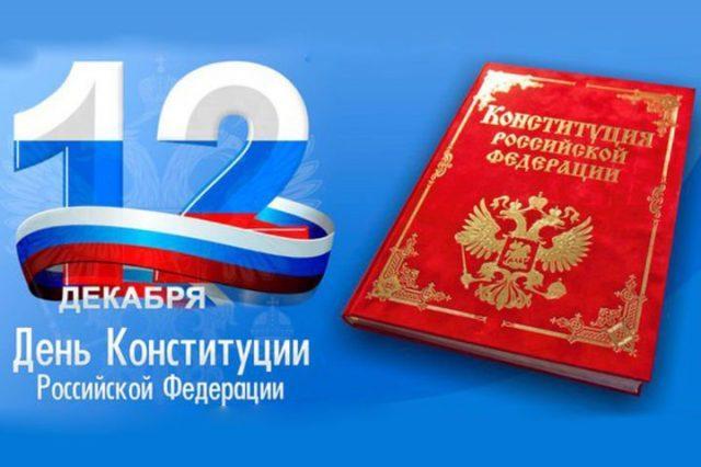 Картинки на День Конституции Российской Федерации (16)