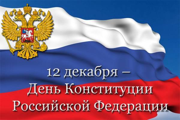 Картинки на День Конституции Российской Федерации (17)