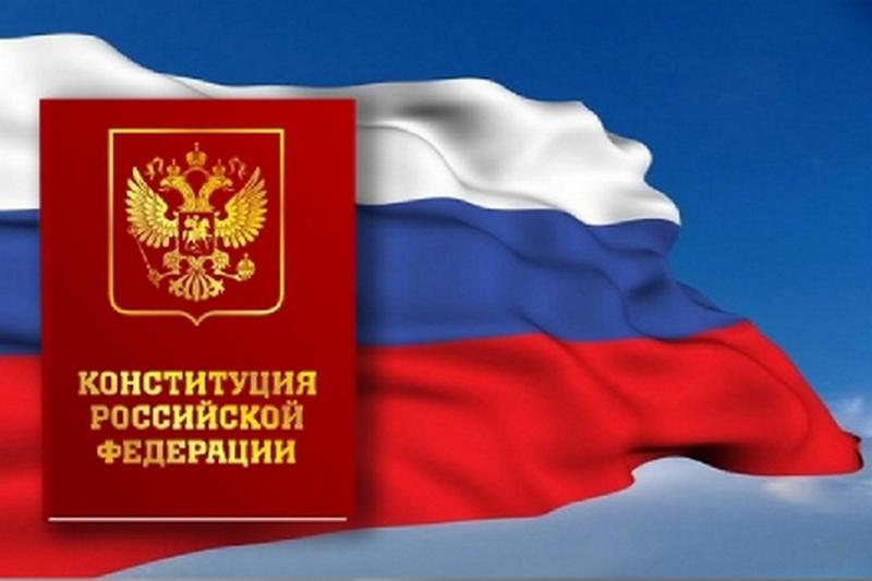 Картинки на День Конституции Российской Федерации (18)