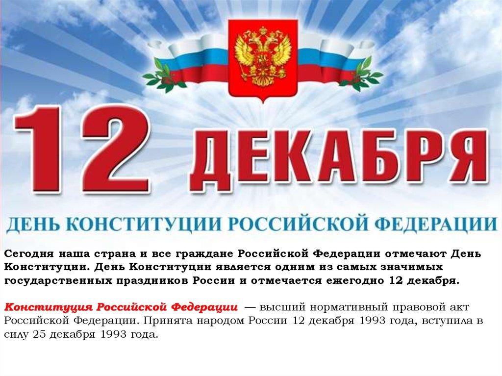 Картинки на День Конституции Российской Федерации (19)