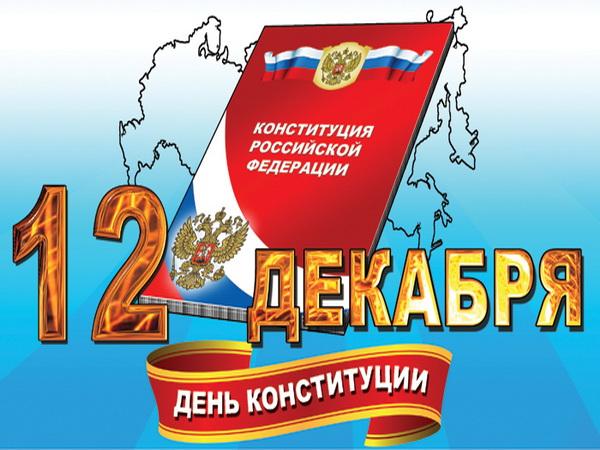 Картинки на День Конституции Российской Федерации (20)