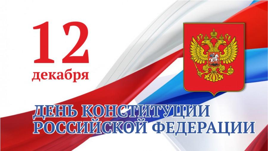 Картинки на День Конституции Российской Федерации (4)