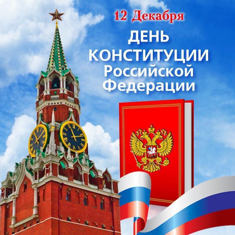 Картинки на День Конституции Российской Федерации (5)