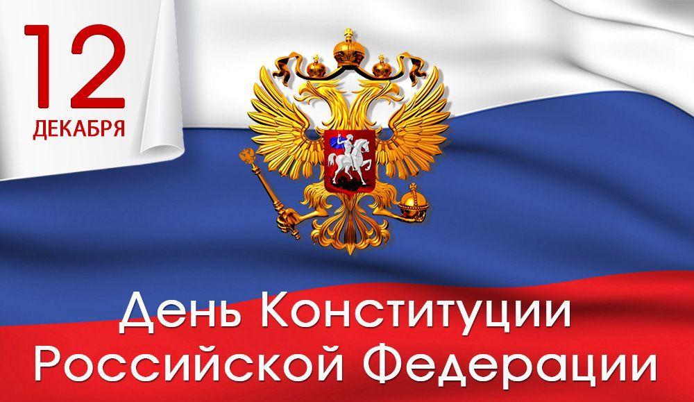 Картинки на День Конституции Российской Федерации (6)