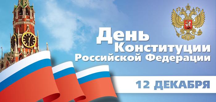 Картинки на День Конституции Российской Федерации (7)