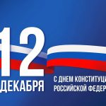 Картинки на День Конституции Российской Федерации