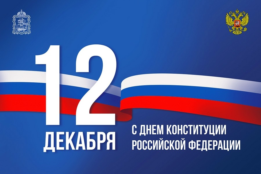 Картинки на День Конституции Российской Федерации (8)
