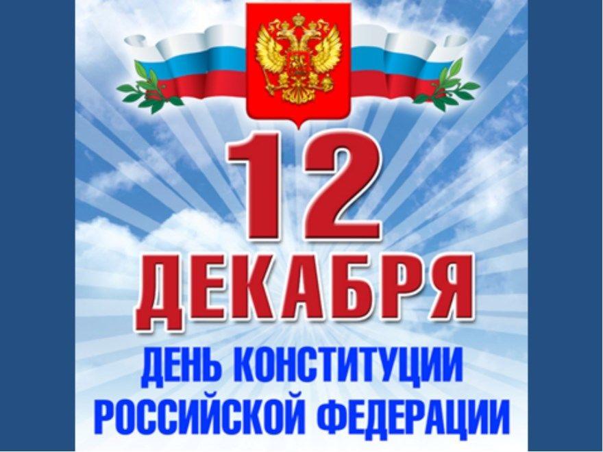 Картинки на День Конституции Российской Федерации (9)