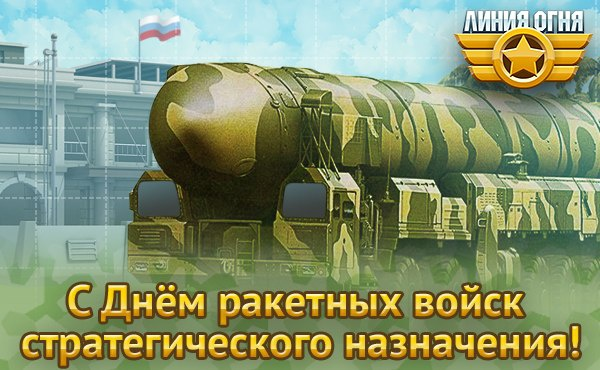 Картинки на День Ракетных войск стратегического назначения Вооруженных Сил России (1)