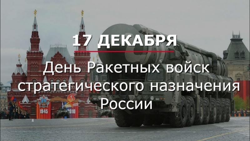 Картинки на День Ракетных войск стратегического назначения Вооруженных Сил России (11)