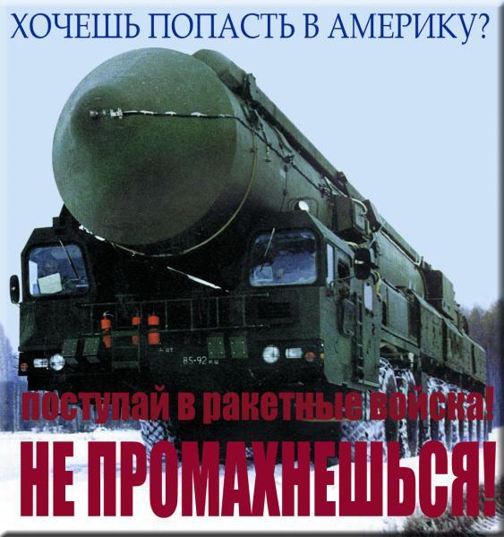 Картинки на День Ракетных войск стратегического назначения Вооруженных Сил России (12)