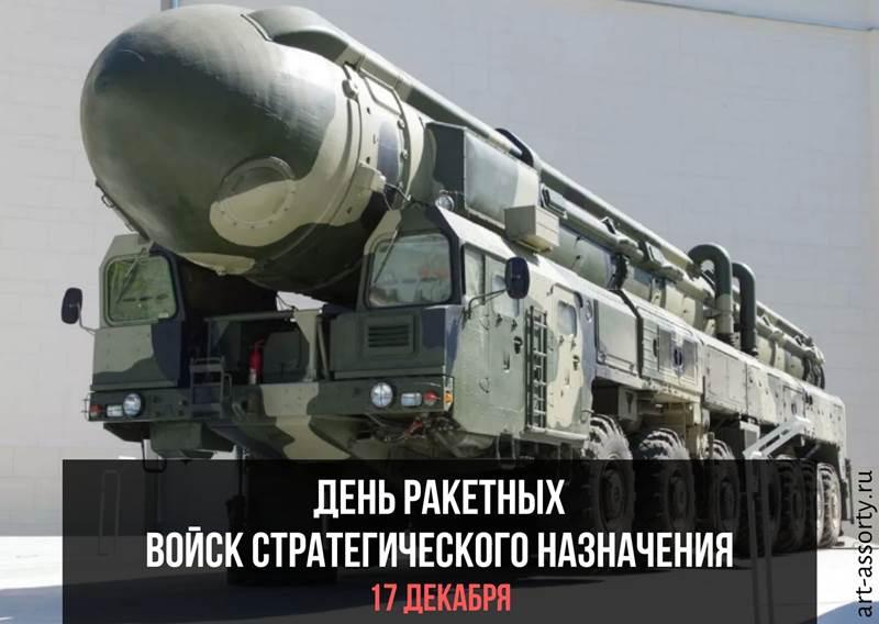 Картинки на День Ракетных войск стратегического назначения Вооруженных Сил России (15)